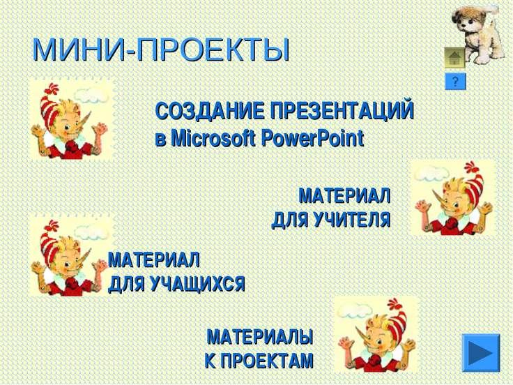 МИНИ-ПРОЕКТЫ СОЗДАНИЕ ПРЕЗЕНТАЦИЙ в Microsoft PowerPoint МАТЕРИАЛЫ К ПРОЕКТАМ...