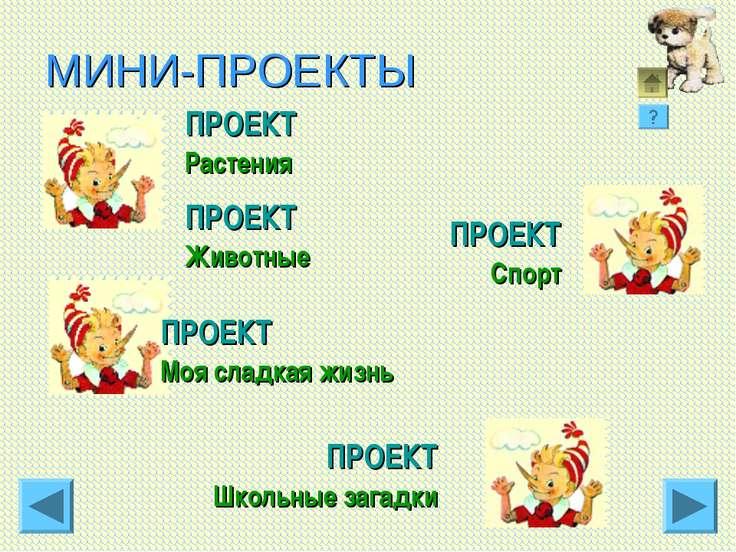 МИНИ-ПРОЕКТЫ ПРОЕКТ Растения ПРОЕКТ Животные ПРОЕКТ Школьные загадки ПРОЕКТ С...