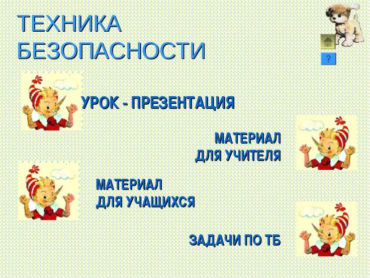 ТЕХНИКА БЕЗОПАСНОСТИ УРОК - ПРЕЗЕНТАЦИЯ МАТЕРИАЛ ДЛЯ УЧАЩИХСЯ МАТЕРИАЛ ДЛЯ УЧ...