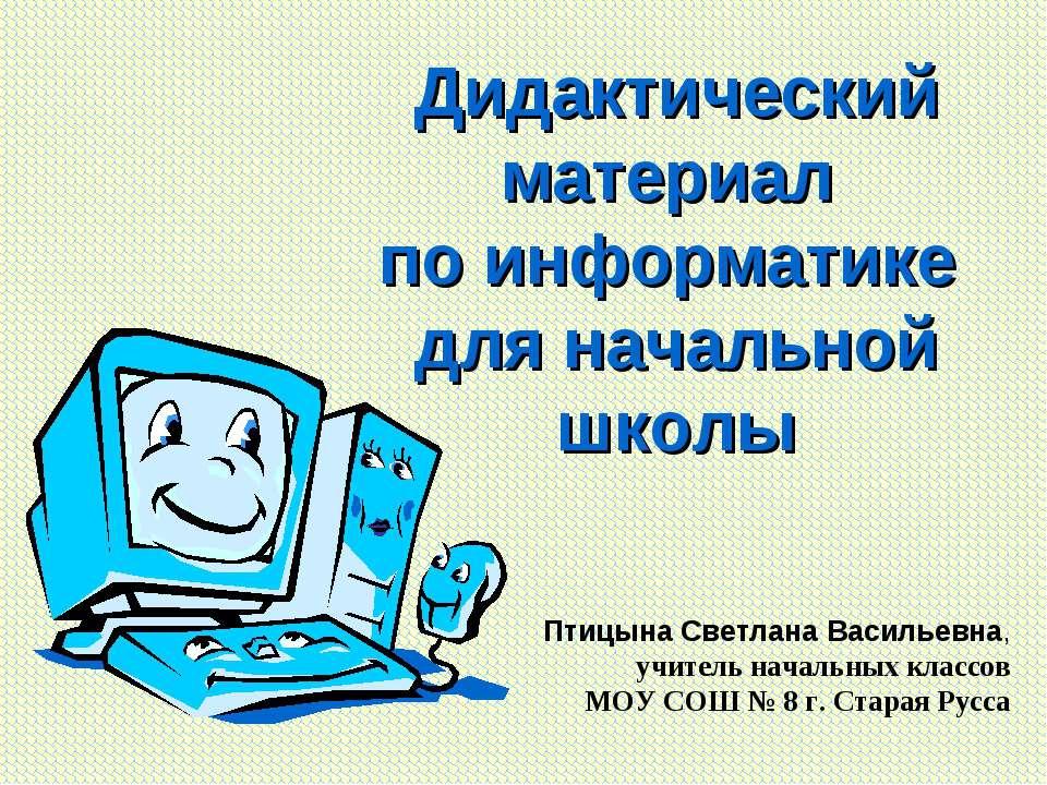 Дидактический материал по информатике для начальной школы Птицына Светлана Ва...