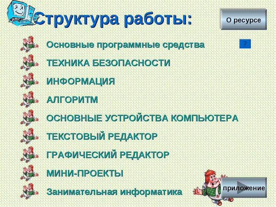 Структура работы: Основные программные средства ТЕХНИКА БЕЗОПАСНОСТИ АЛГОРИТМ...