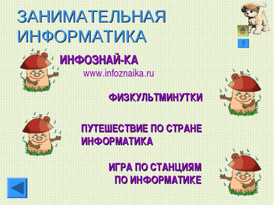 ЗАНИМАТЕЛЬНАЯ ИНФОРМАТИКА ИНФОЗНАЙ-КА www.infoznaika.ru ПУТЕШЕСТВИЕ ПО СТРАНЕ...