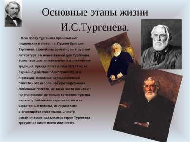 Основные этапы жизни И.С.Тургенева. Всю прозу Тургенева пронизывают пушкински...