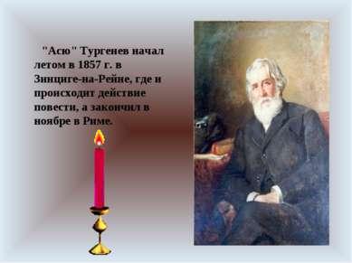 """""""Асю"""" Тургенев начал летом в 1857 г. в Зинциге-на-Рейне, где и происходит дей..."""