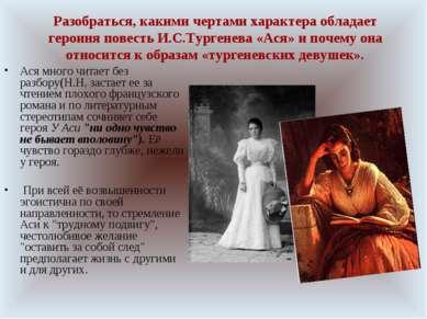 Разобраться, какими чертами характера обладает героиня повесть И.С.Тургенева ...