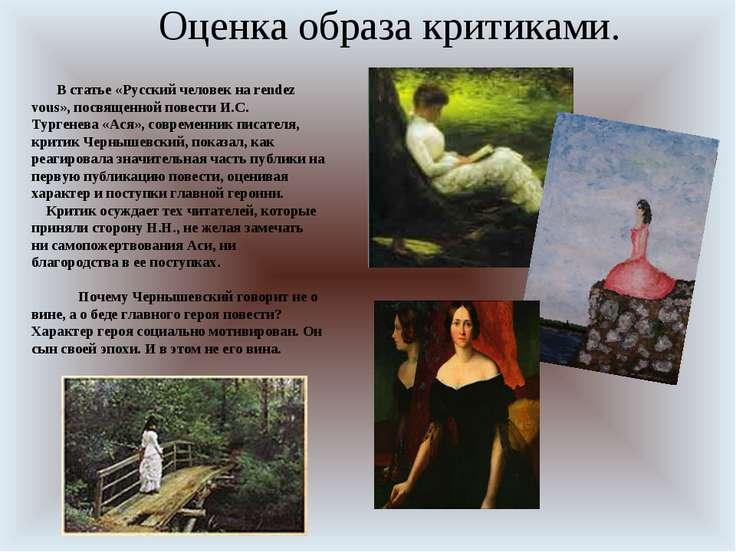 Оценка образа критиками. В статье «Русский человек на rendez vous», посвященн...