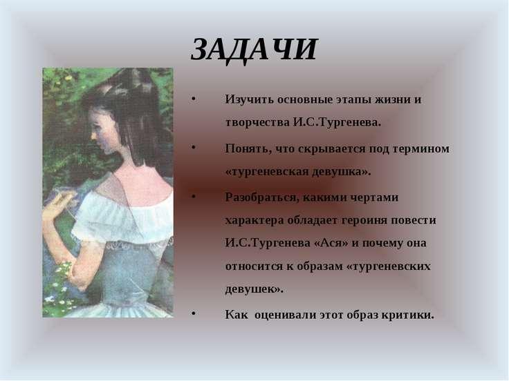 ЗАДАЧИ Изучить основные этапы жизни и творчества И.С.Тургенева. Понять, что с...