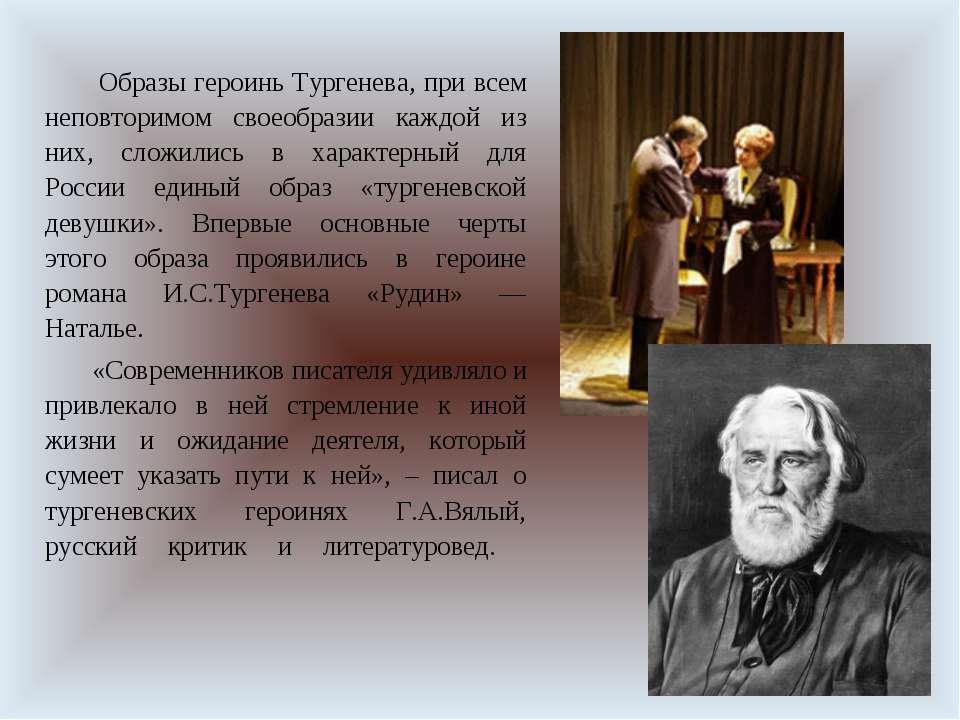 Образы героинь Тургенева, при всем неповторимом своеобразии каждой из них, сл...