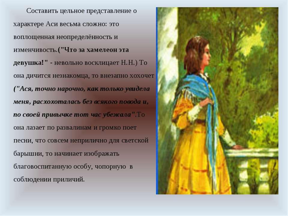 Составить цельное представление о характере Аси весьма сложно: это воплощенна...