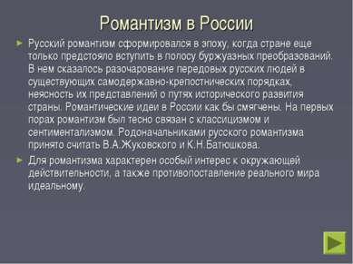 Романтизм в России Русский романтизм сформировался в эпоху, когда стране еще ...