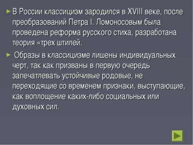 В России классицизм зародился в XVIII веке, после преобразований Петра I. Лом...
