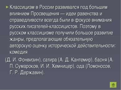 Классицизм в России развивался под большим влиянием Просвещения — идеи равенс...