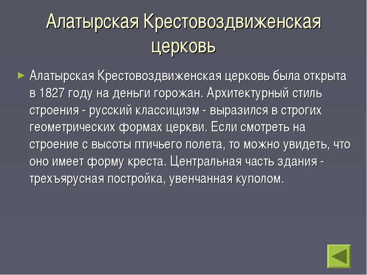 Алатырская Крестовоздвиженская церковь Алатырская Крестовоздвиженская церковь...