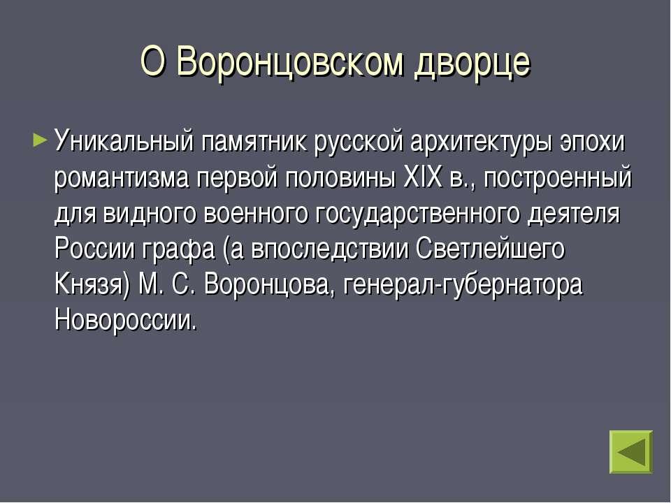 О Воронцовском дворце Уникальный памятник русской архитектуры эпохи романтизм...