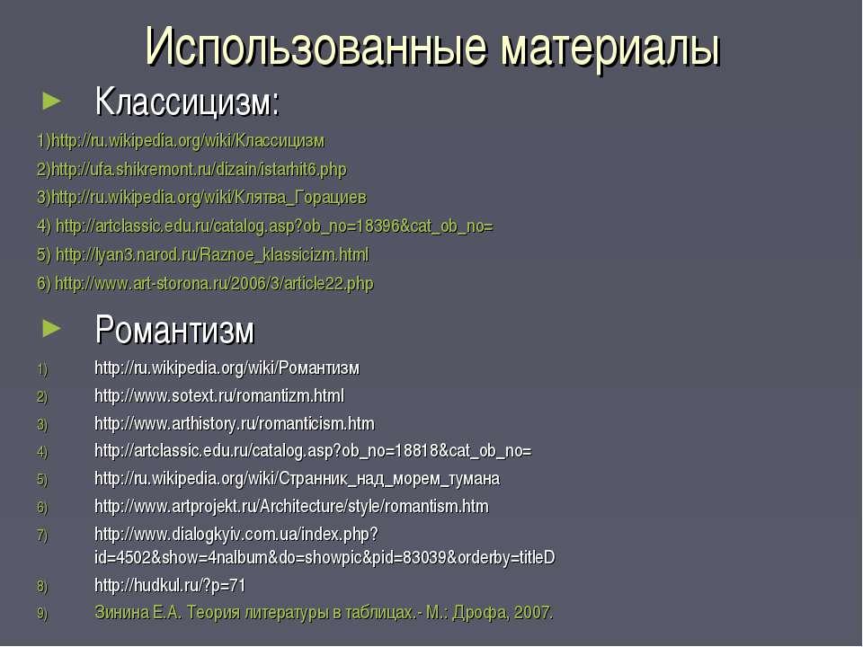 Использованные материалы Классицизм: 1)http://ru.wikipedia.org/wiki/Классициз...