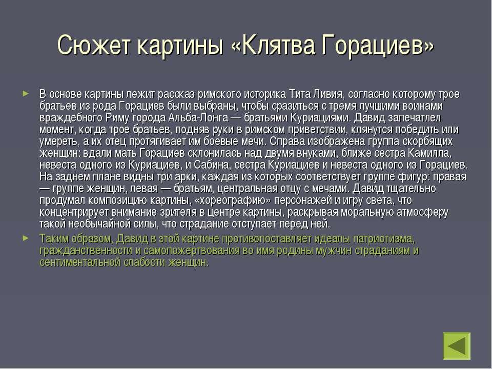 Сюжет картины «Клятва Горациев» В основе картины лежит рассказ римского истор...