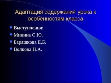 Адаптация содержания урока к особенностям класса Выступления: Минина С.Ю. Бар...