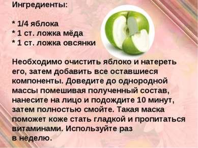 Ингредиенты:  * 1/4 яблока * 1 ст. ложка мёда * 1 ст. ложка овсянки  Необхо...