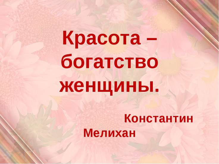 Красота – богатство женщины. Константин Мелихан