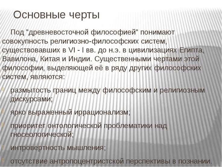 """Основные черты Под """"древневосточной философией"""" понимают совокупность религио..."""