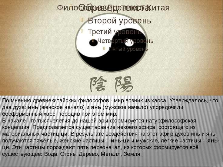Философия Древнего Китая По мнению древнекитайских философов - мир возник из ...