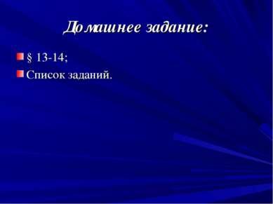 Домашнее задание: § 13-14; Список заданий.