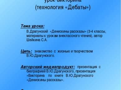 Урок для 3-его класса «В.Драгунский «Денискины рассказы» урок-викторина (техн...