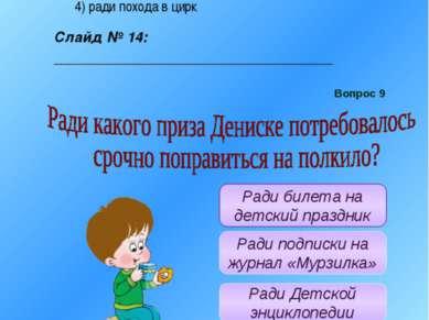 Учитель: Вопрос №9. «Ради какого приза Дениске нужно было срочно поправиться ...