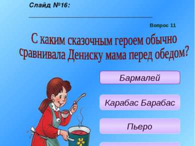 Учитель: С каким сказочным героем обычно сравнивала Дениску мама перед обедом...