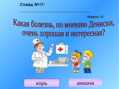 Учитель: Следующий вопрос: «Какая болезнь, по мнению Дениски, очень хорошая и...