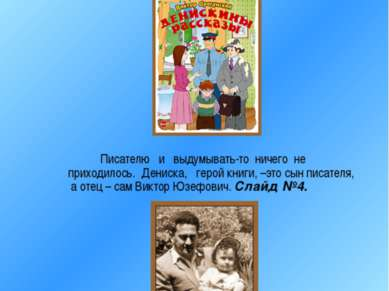 Весёлые истории для детей под общим названием «Денискины рассказы» В.Ю.Драгун...