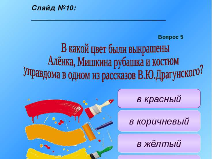 Учитель: Пятый вопрос. Внимание! «В какой цвет были выкрашены Алёнка, Мишкина...
