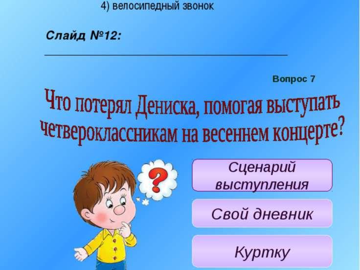 Учитель: Хорошо. Следующий вопрос: «Что потерял Дениска, помогая выступать че...