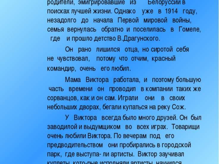 Учитель: Ребята, сегодня мы с вами погово-рим о Викторе Драгунском и его книг...