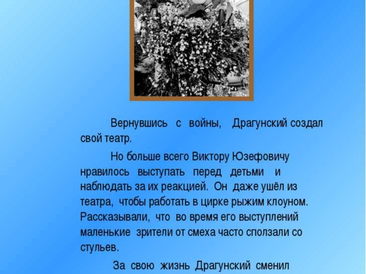 Слайд №2. Вернувшись с войны, Драгунский создал свой театр. Но больше всего В...