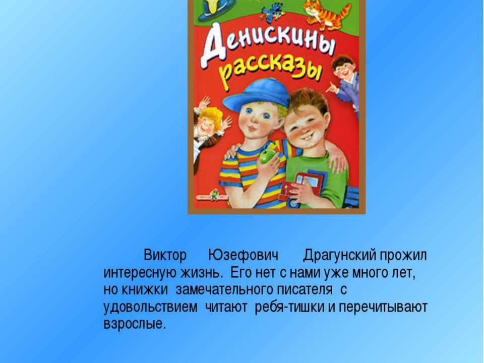В 2009 г. книге Виктора Юзефовича Драгунского «Денискины рассказы» исполнилос...