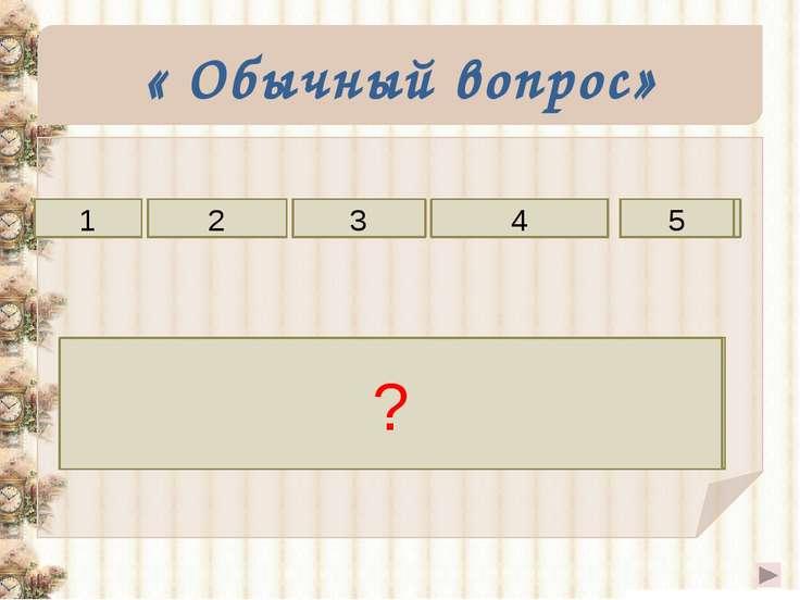« Обычный вопрос» больше то обыкновенной числитель 3 4 Если числитель обыкнов...