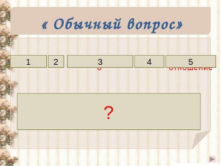 «Суперигра» разбиение пакеты протокол сборку 1 2 3 4 TCP протокол обеспечивае...