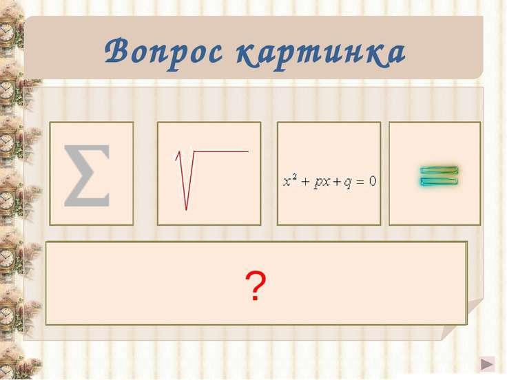 Заморочки теорема Пифагора основное тригонометрическое тождество основное сво...