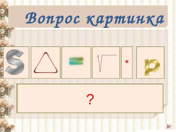 Площадь треугольника равна корню из произведения полупериметра ? * Вопрос кар...