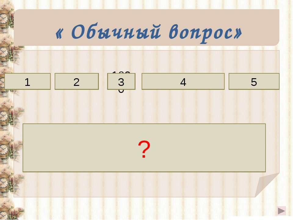 « Обычный вопрос» областью функции аргумента определена 1 2 3 4 Областью опре...