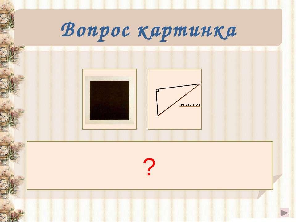 Вопрос картинка Квадрат гипотенузы ? 1