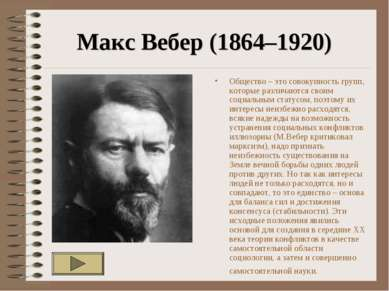 Макс Вебер (1864–1920) Общество – это совокупность групп, которые различаются...