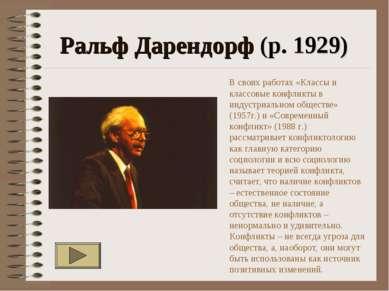 Ральф Дарендорф (р. 1929) В своих работах «Классы и классовые конфликты в инд...