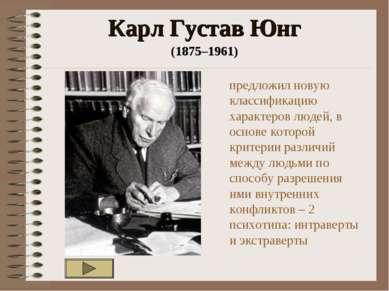 Карл Густав Юнг (1875–1961) предложил новую классификацию характеров людей, в...
