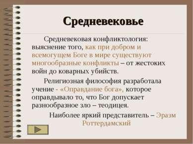 Средневековье Средневековая конфликтология: выяснение того, как при добром и ...