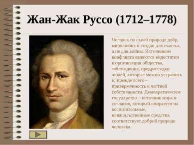 Жан-Жак Руссо (1712–1778) Человек по своей природе добр, миролюбив и создан д...