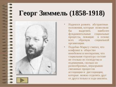 Георг Зиммель (1858-1918) Надеялся развить абстрактные положения, которые поз...