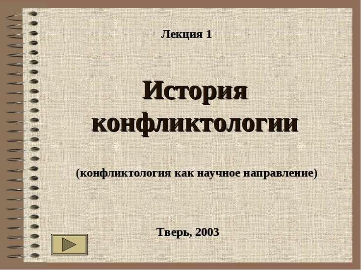 История конфликтологии (конфликтология как научное направление) Тверь, 2003 Л...