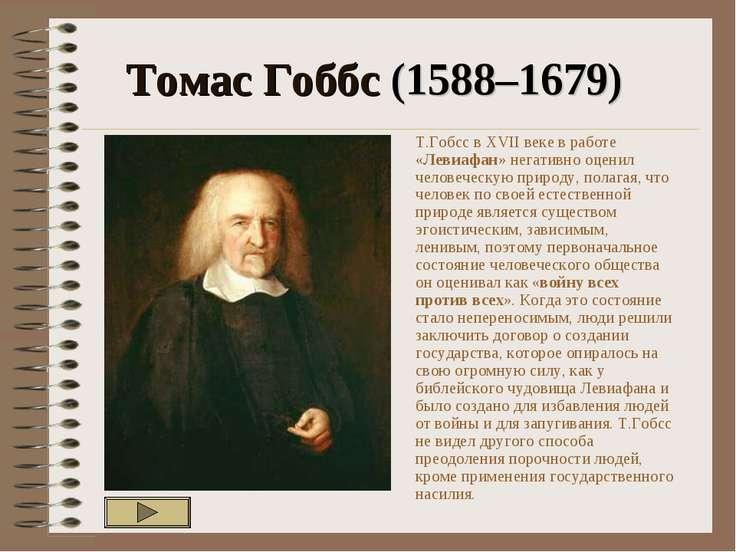 Томас Гоббс (1588–1679) Т.Гобсс в XVII веке в работе «Левиафан» негативно оце...